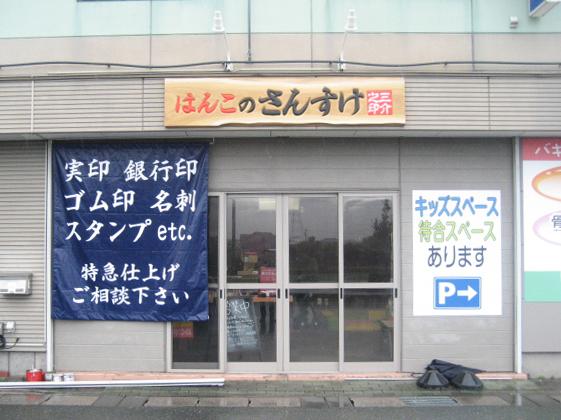 sansuke_1